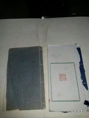 手拓印谱 ,2本合售