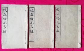 校正梅花易数 三册四卷,卷一、卷四单独成册,卷二、卷三为一册