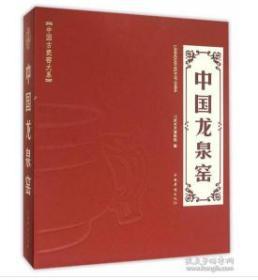 中国龙泉窑  9D09a