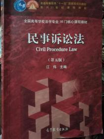 民事诉讼法(第5版)江伟主编