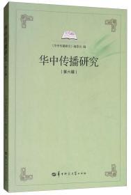 华中传播研究(第六辑)