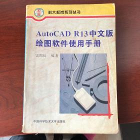 AutoCAD R13中文版绘图软件使用手册