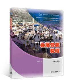 会展营销教程(第三版) 刘大可 9787040501742 高等教育出版社教材系列