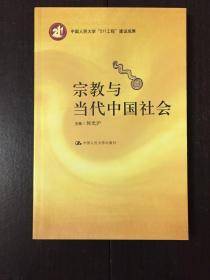 《宗教与当代中国社会》(正版库存书)
