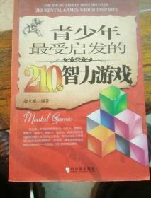 青少年最受启发的210个智力游戏 第二版