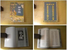 《弟子规》,32开集体著,河北2010出版,6249号,图书