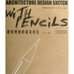 建筑快图的铅笔表达