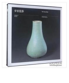 正版  官窑瓷器(故宫版12开瓷器)   9D09d