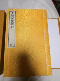 大般涅槃经  北凉天竺三藏线装  14册全
