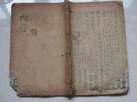 明或清线装古籍:黄帝内经素问 [ 卷八至卷十一]