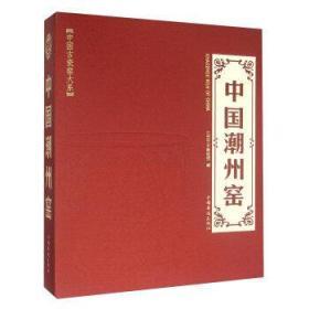 中国古瓷窑大系:中国潮州窑(精)