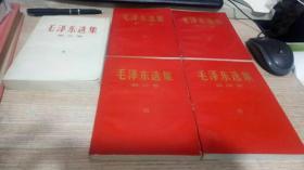毛泽东选集1-4卷(红色封皮)+第5卷白皮