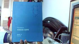 河洛思想文化研究--精装(16开,10品)中租屋--北4竖--04