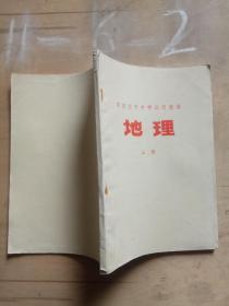 地理(上)(石家庄市中学试用课本)