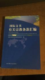 国际文书有关宗教条款汇编