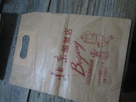 广州公私合营时期 北京服装店 包装袋