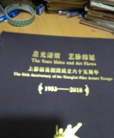 星光熠熠艺脉绵延-上影演员剧团成立六十五周年(1953-2018)
