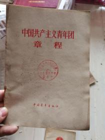 共产主义青年团书籍合售(青年团基本知识教材、为我国青年革命化面斗争、徐建春、中共青团章、三届人大第一会议文件、辩证唯物主义常识,六册合售)
