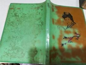 【老版笔记本】塑面烫金日记(扉页有字迹,内页干净)