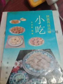 陕西传统风味小吃