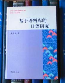 基于语料库的日语研究【签赠本】
