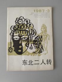东北二人转(1987.3)