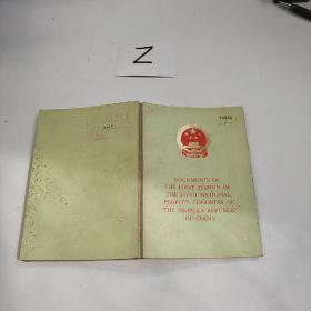DOCUMENTS OF THE FIRST SESSION OF THE FIFTH NATIONAL PEOPLES CONGRESS OF THE PEOPLES REPUBLIC OF