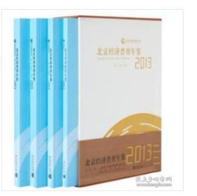 北京经济普查年鉴-2013(附光盘 全四册)    H