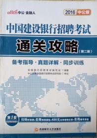 中公2016中国建设银行招聘考试:通关攻略(第2版)