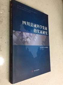 四川县域科学发展的实证研究.