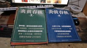 炎黄春秋2011、2010、2012 第1-12期(12本全)