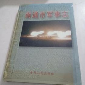 南通市军事志(16开精装本1000册)
