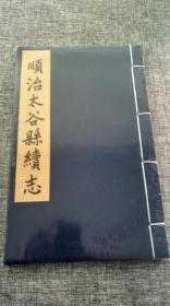 顺治 太谷县志(线装)