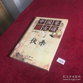中国象棋古谱:和杀(珍藏版)