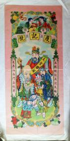 民国燕河大街庆记号彩印商标广告宣传纸一通[天官赐福 传统插图题材    16×35.5厘米