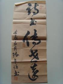 张年福:书法:诗书传世远