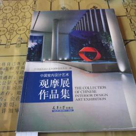 中国室内设计艺术观摩展作品集
