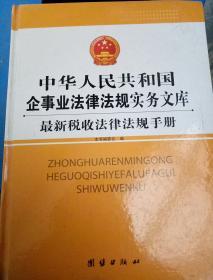 中华人民共和国企事业法律法规实务文库最新税收法律法规手册(上下册)