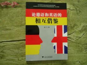 论德语和英语的相互借鉴