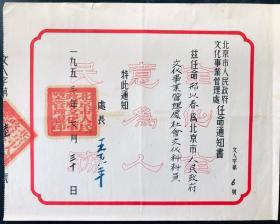北京市人民政府文化事业管理处任命通知书