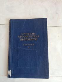 俄文版《有机制剂的合成第七集》32开精装