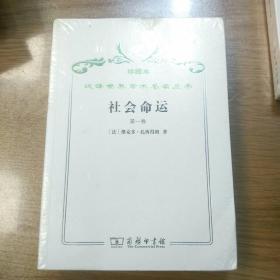 汉译世界学术名著丛书·社会命运.第一卷