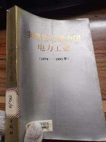 李鹏论发展中国电力工业1979——1993年