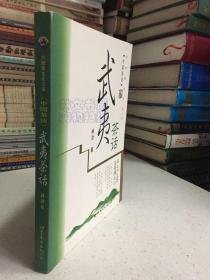 中国茶话-武夷茶话(六如茶文化之3)