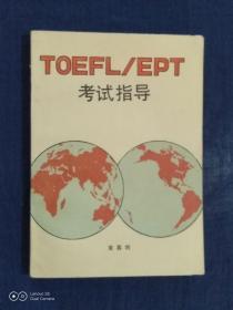 《TOEFL/EPT考试指导》