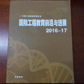 国际工程教育前沿与进展2016-17
