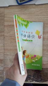 母语诵读:小学1年级(诵读升级版)