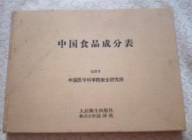 中国食品成分表.中日文 1982年1版1次印刷 【日版原版书】