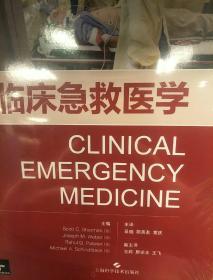 临床急救医学