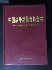 中国战争动员百科全书 03年1版1印10000册